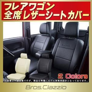 シートカバー フレアワゴン マツダ Bros.Clazzioシートカバー 軽自動車 kingdom