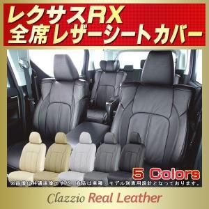 シートカバー レクサスRX Clazzio Real Leatherシートカバー|kingdom