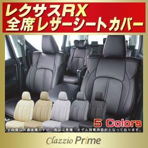 シートカバー レクサスRX Clazzio Primeシートカバー|kingdom
