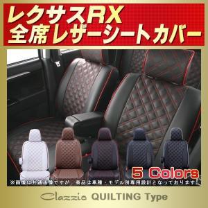 シートカバー レクサスRX Clazzio キルティング タイプシートカバー|kingdom