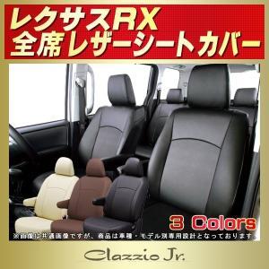 シートカバー レクサスRX クラッツィオ CLAZZIO Jr.シートカバー|kingdom