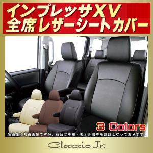 シートカバー インプレッサXV(スバルXV) クラッツィオ CLAZZIO Jr.シートカバー|kingdom