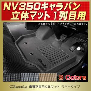 NV350キャラバン フロアマット 1列目 Clazzio立体 防水ラバータイプ|kingdom