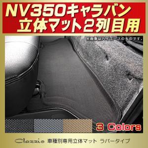NV350キャラバン フロアマット 2列目 Clazzio立体 防水ラバータイプ|kingdom