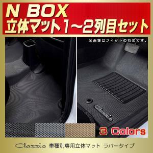 フロアマット NBOX NボックスN-BOX Clazzio立体 防水ラバータイプフロアマット kingdom