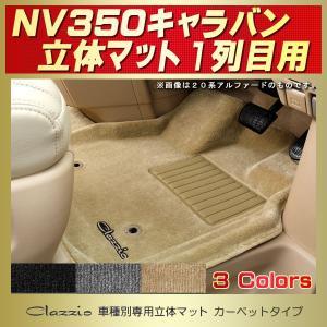 NV350キャラバン フロアマット 1列目 Clazzio立体カーペットタイプ|kingdom