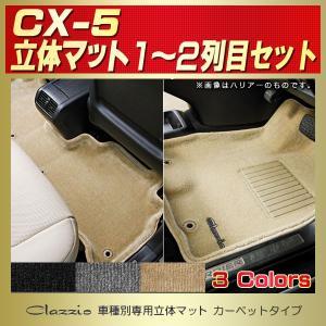 CX-5 フロアマット Clazzio立体カーペットタイプ|kingdom
