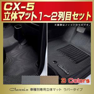 CX-5 フロアマット Clazzio立体 防水ラバータイプ|kingdom