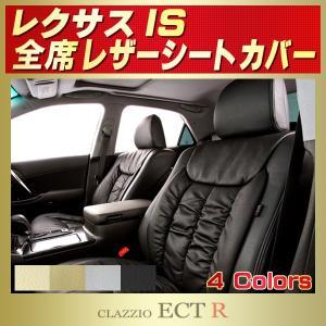 レクサスIS CLAZZIO ECT R シートカバー|kingdom