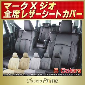 シートカバー マークXジオ トヨタ Clazzio Prime 高級BioPVC レザーシート クラッツィオプライム 車シートカバー