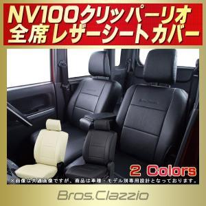 シートカバー NV100クリッパーリオ 日産 Bros.Clazzioシートカバー 軽自動車 kingdom