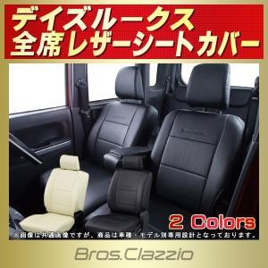 シートカバー デイズルークス 日産 Bros.Clazzioシートカバー 軽自動車 kingdom