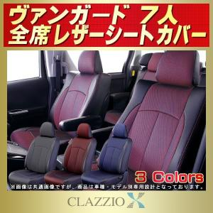 ヴァンガード シートカバー トヨタ 7人 CLAZZIO X 2層メッシュ クラッツィオクロス 車シートカバー