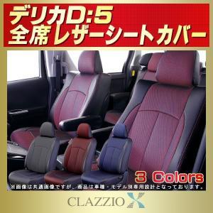 シートカバー デリカD:5 CLAZZIO Xシートカバー|kingdom