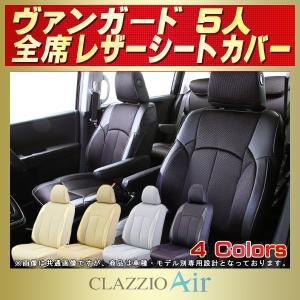 ヴァンガード シートカバー トヨタ 5人 CLAZZIO Air 特殊立体メッシュ クラッツィオエアー 車シートカバー