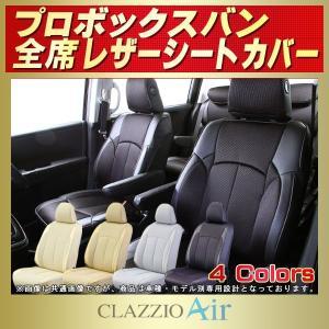 シートカバー プロボックスバン トヨタ CLAZZIO Ai...