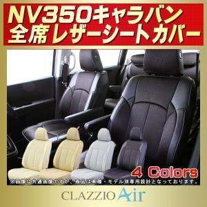 NV350キャラバン CLAZZIO Airシートカバー kingdom