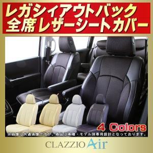 シートカバー レガシィアウトバック CLAZZIO Airシートカバー|kingdom