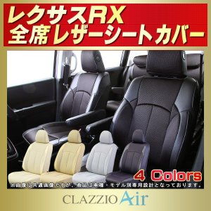 シートカバー レクサスRX CLAZZIO Airシートカバー|kingdom