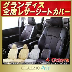 シートカバー グランディス CLAZZIO Airシートカバー|kingdom