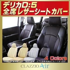 シートカバー デリカD:5 CLAZZIO Airシートカバー|kingdom