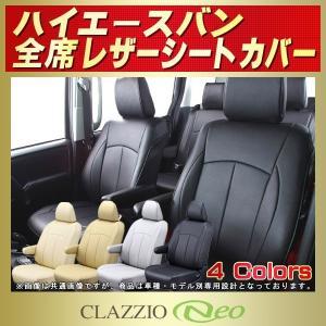 シートカバー ハイエース トヨタ CLAZZIO Neo 防水ユーロスタイル