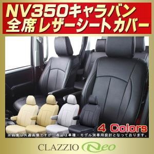 NV350キャラバン CLAZZIO Neoシートカバー 防水 kingdom