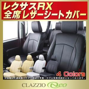 シートカバー レクサスRX CLAZZIO Neoシートカバー 防水|kingdom