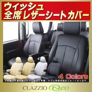 シートカバー ウィッシュ トヨタ CLAZZIO Neo 防水ユーロスタイル レザーシート クラッツィオ 車シートカバー