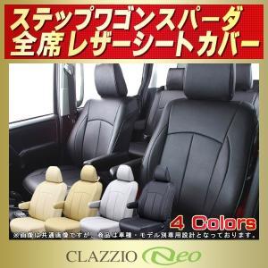 シートカバー ステップワゴンスパーダ CLAZZIO Neoシートカバー 防水|kingdom
