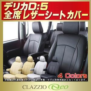 シートカバー デリカD:5 CLAZZIO Neoシートカバー 防水|kingdom