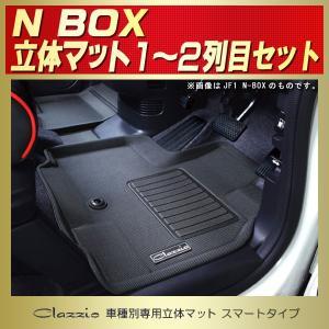 フロアマット NBOX NボックスN-BOX Clazzio立体 防水ラバー スマートタイプフロアマット kingdom