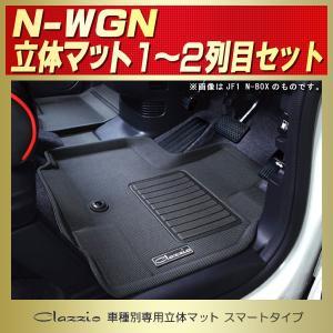 N-WGN フロアマット Clazzio立体 防水ラバー スマートタイプ kingdom
