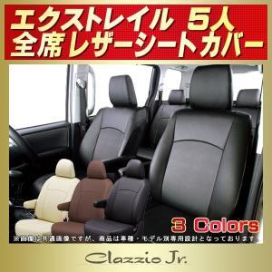 シートカバー T32/NT32/HT32/HNT32/T31 エクストレイル 5人 クラッツィオ CLAZZIO Jr.シートカバー kingdom