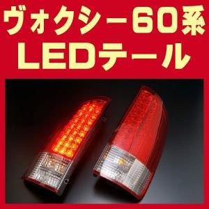 ヴォクシー AZR60G/AZR65G テールランプ LEDテールランプ レッド/クリアレンズ kingdom