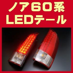 ノア AZR60G/AZR65G テールランプ LEDテールランプ レッド/クリアレンズ kingdom
