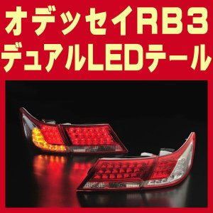 オデッセイ RB3/4 テールランプ デュアルLEDテール レッド/クリアレンズ kingdom