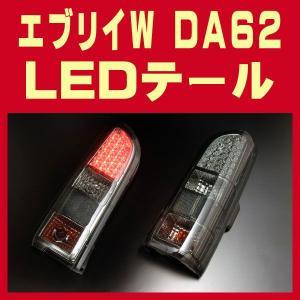 エブリイワゴン DA52W/DA62W テールランプ LEDテール スモークレンズ kingdom