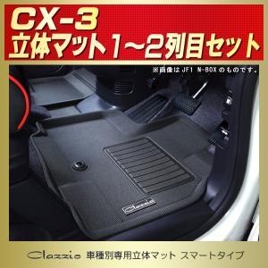 CX-3 フロアマット Clazzio立体 防水ラバー スマートタイプ|kingdom
