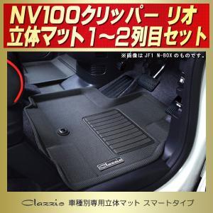 NV100クリッパーリオ フロアマット Clazzio立体 防水ラバー スマートタイプ|kingdom