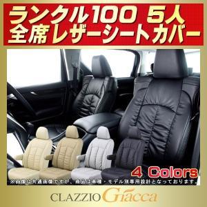 シートカバー ランドクルーザー100 ランクル100 5人 CLAZZIO Giaccaシートカバー|kingdom