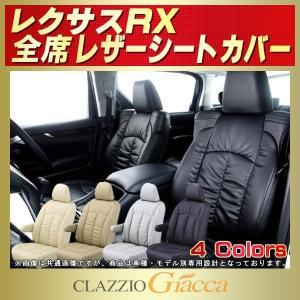 シートカバー レクサスRX CLAZZIO Giaccaシートカバー|kingdom