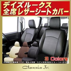 シートカバー デイズルークス 日産 クラッツィオ CLAZZIO Jr.シートカバー 軽自動車 kingdom