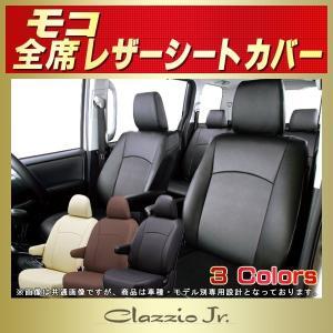 シートカバー 日産 モコ クラッツィオ CLAZZIO Jr.シートカバー 軽自動車 kingdom