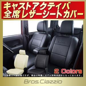 キャスト アクティバ CASTシートカバー ダイハツ Bros.Clazzioシートカバー 軽自動車 kingdom