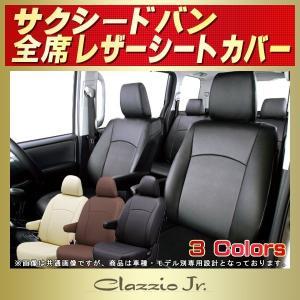 サクシードバン Succeedシートカバー クラッツィオ CLAZZIO Jr....