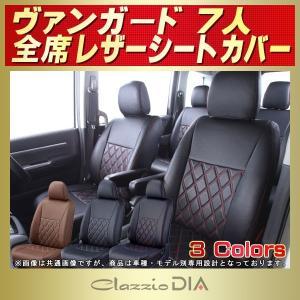 ヴァンガード シートカバー トヨタ 7人 Clazzio DIA ダイヤキルト/高反発スポンジ レザーシート クラッツィオ 車シートカバー