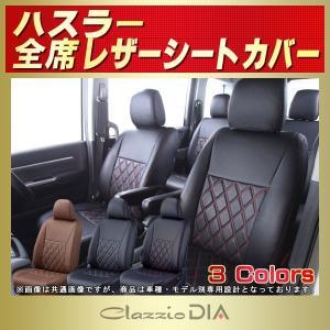 ハスラーシートカバー 対応車輌情報 型式MR31S/MR41Sの1列目ベンチシート車、及びセパレート...
