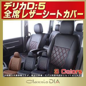 シートカバー デリカD:5 Clazzio DIAシートカバー|kingdom