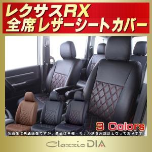 シートカバー レクサスRX Clazzio DIAシートカバー|kingdom